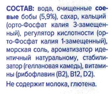 - Ингредиенты - ru