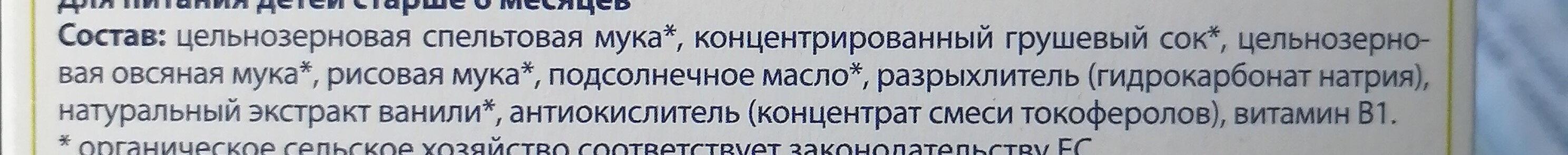 печенье детское с грушовым соком - Ингредиенты - ru