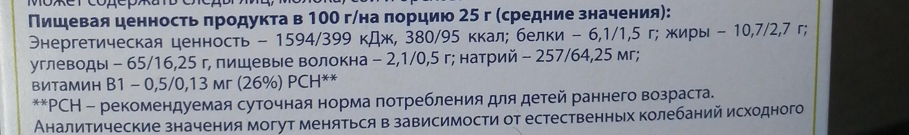 печенье детское с грушовым соком - Пищевая и энергетическая ценность - ru