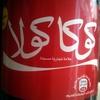 كوكا كولا - Prodotto