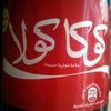 كوكا كولا - Produto