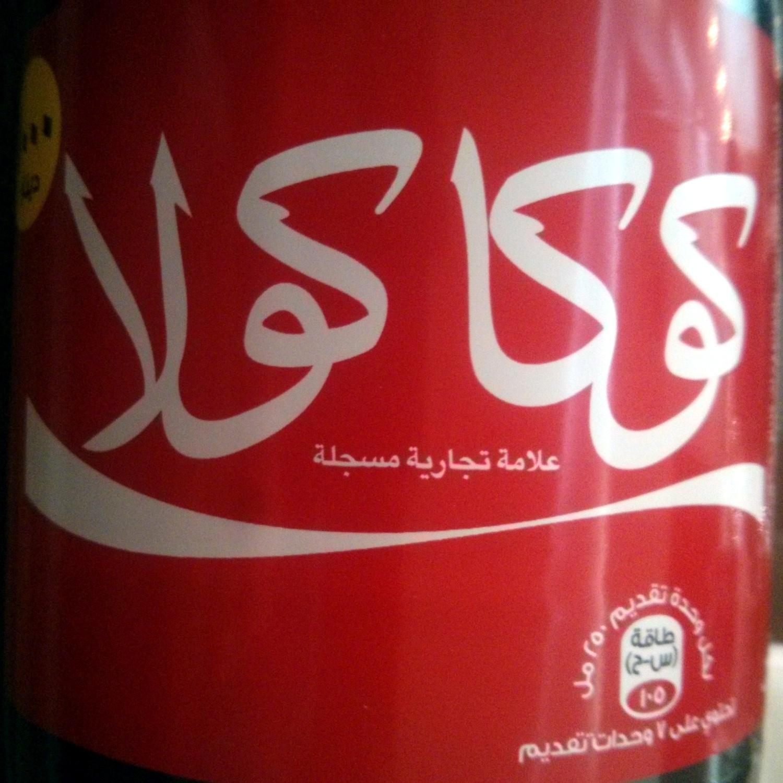 كوكا كولا - Produkt - ar