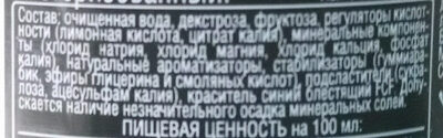 Powerade goût Ice Storm - Ингредиенты - ru