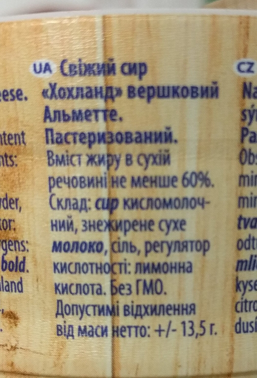 Almette - Ingrediënten - ru