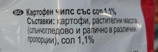 Lays chips salt - Съставки - bg