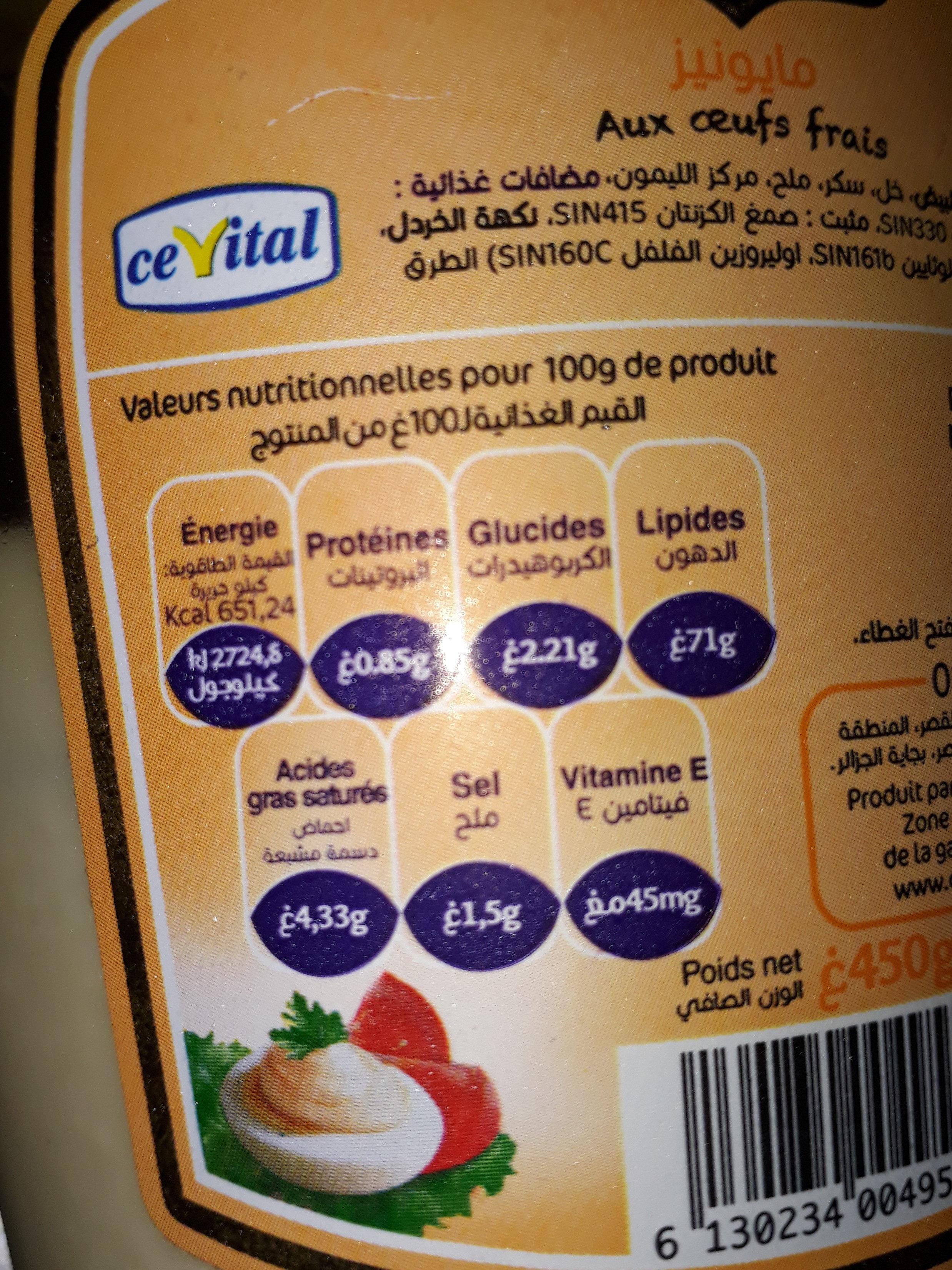 - حقائق غذائية - fr
