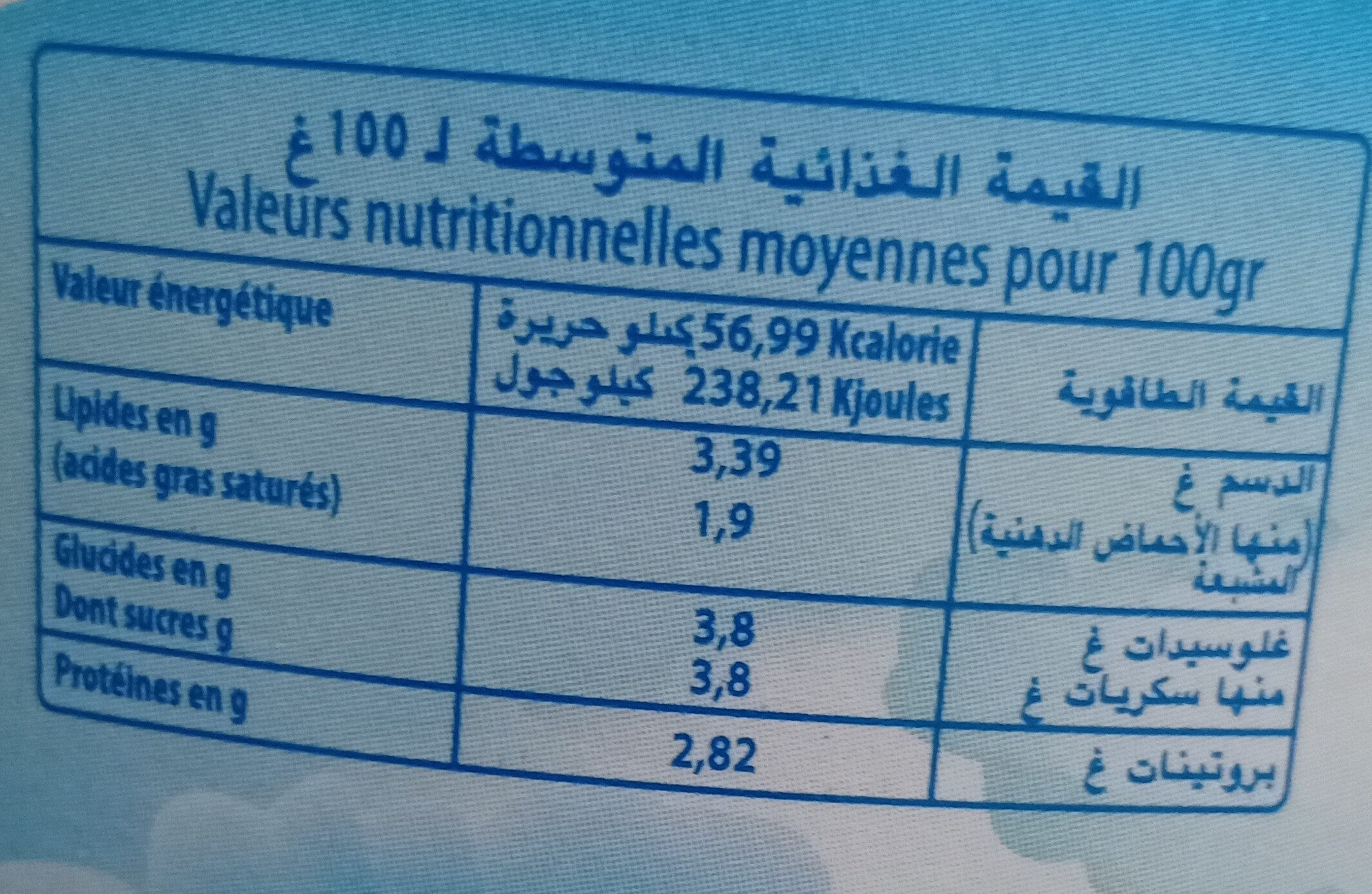 Ikkil - حقائق غذائية - fr