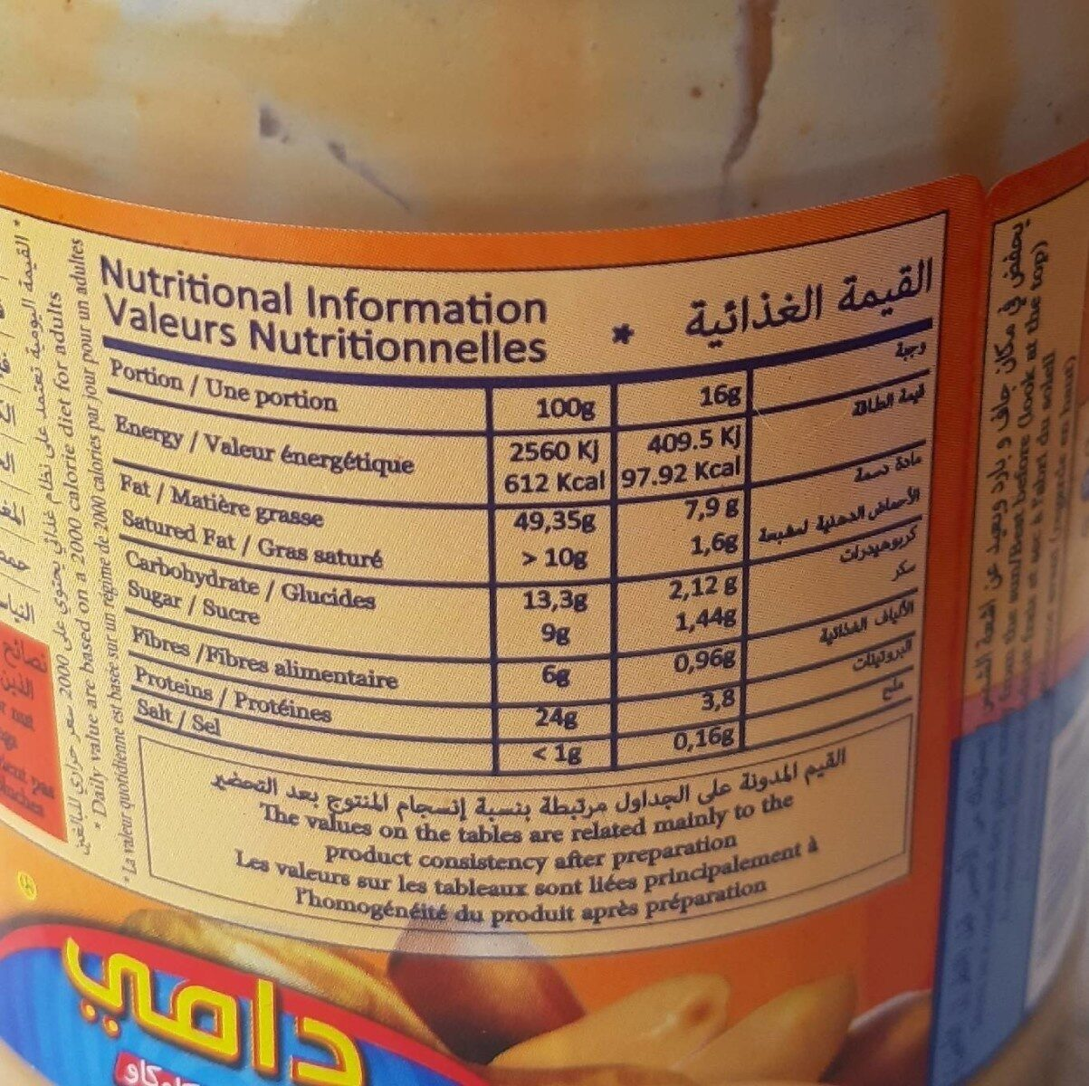 Dammy beurre de cacahuète - حقائق غذائية - fr