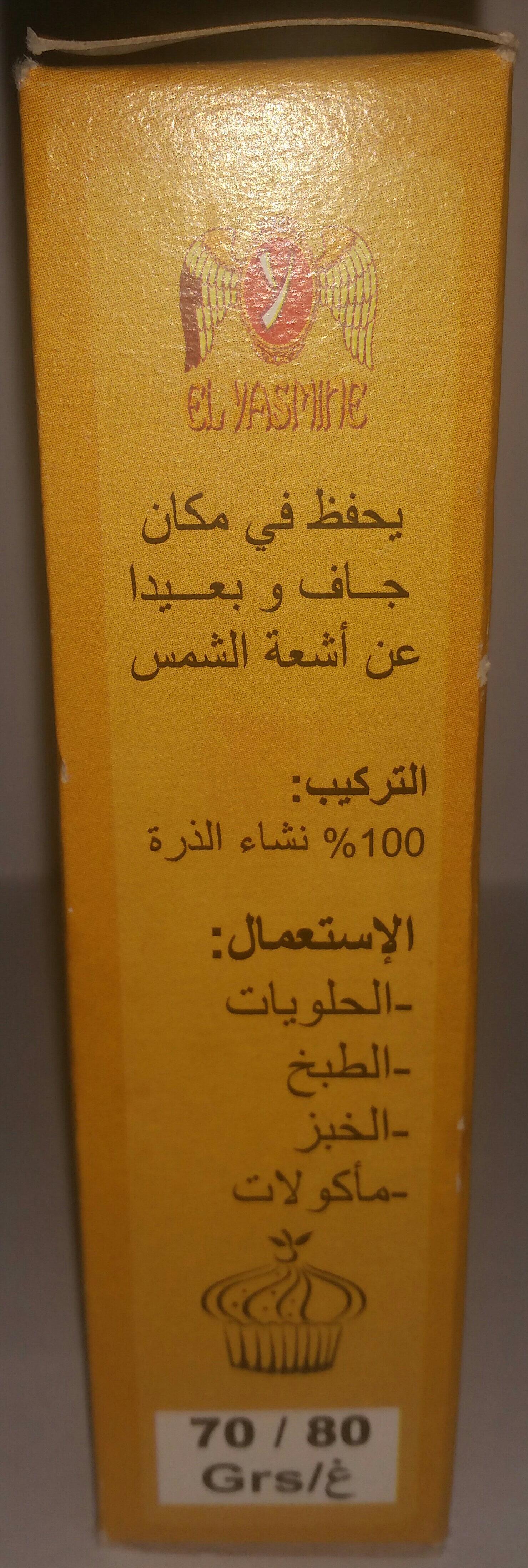 مايزينة دقيق الذرة  MAÏZENA La farine de Maïs - حقائق غذائية - fr