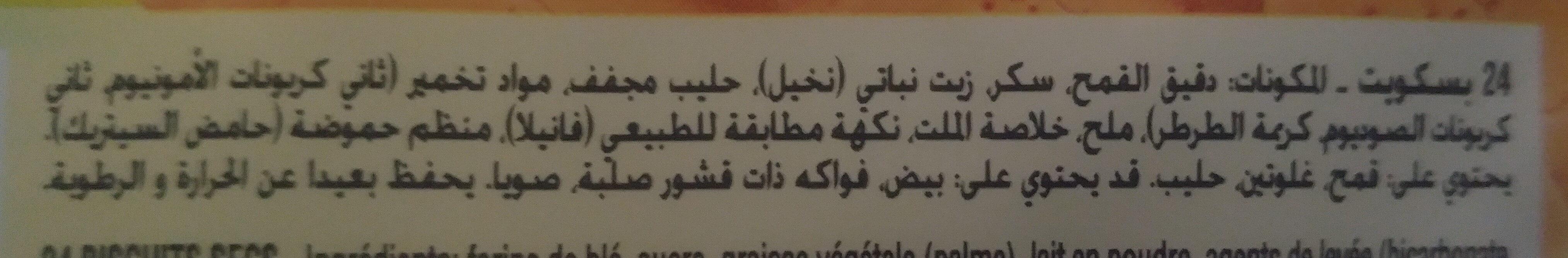 Biscuits Saida - المكونات - ar