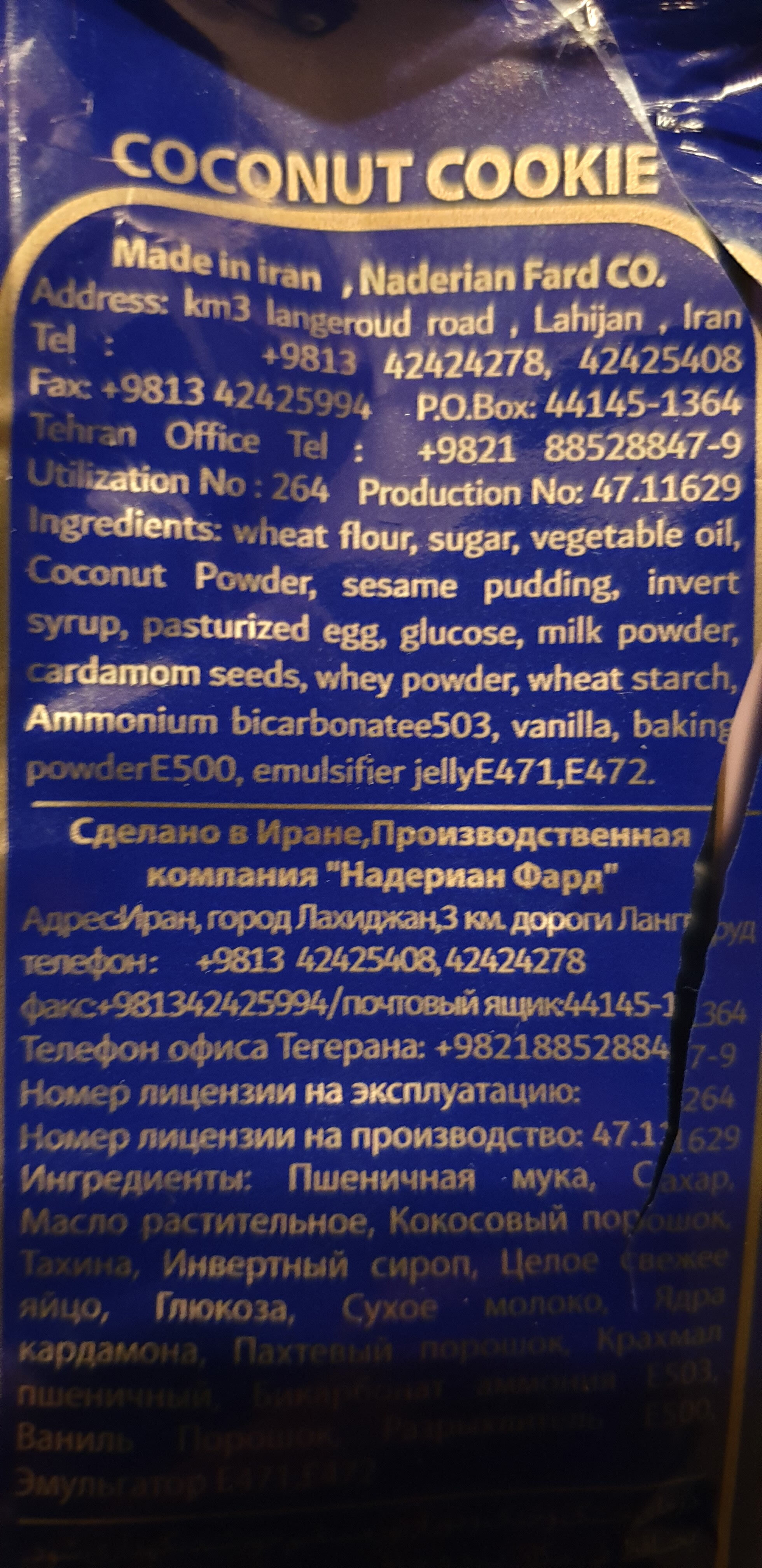 cookie coconut ( koulouché ) - Nutrition facts