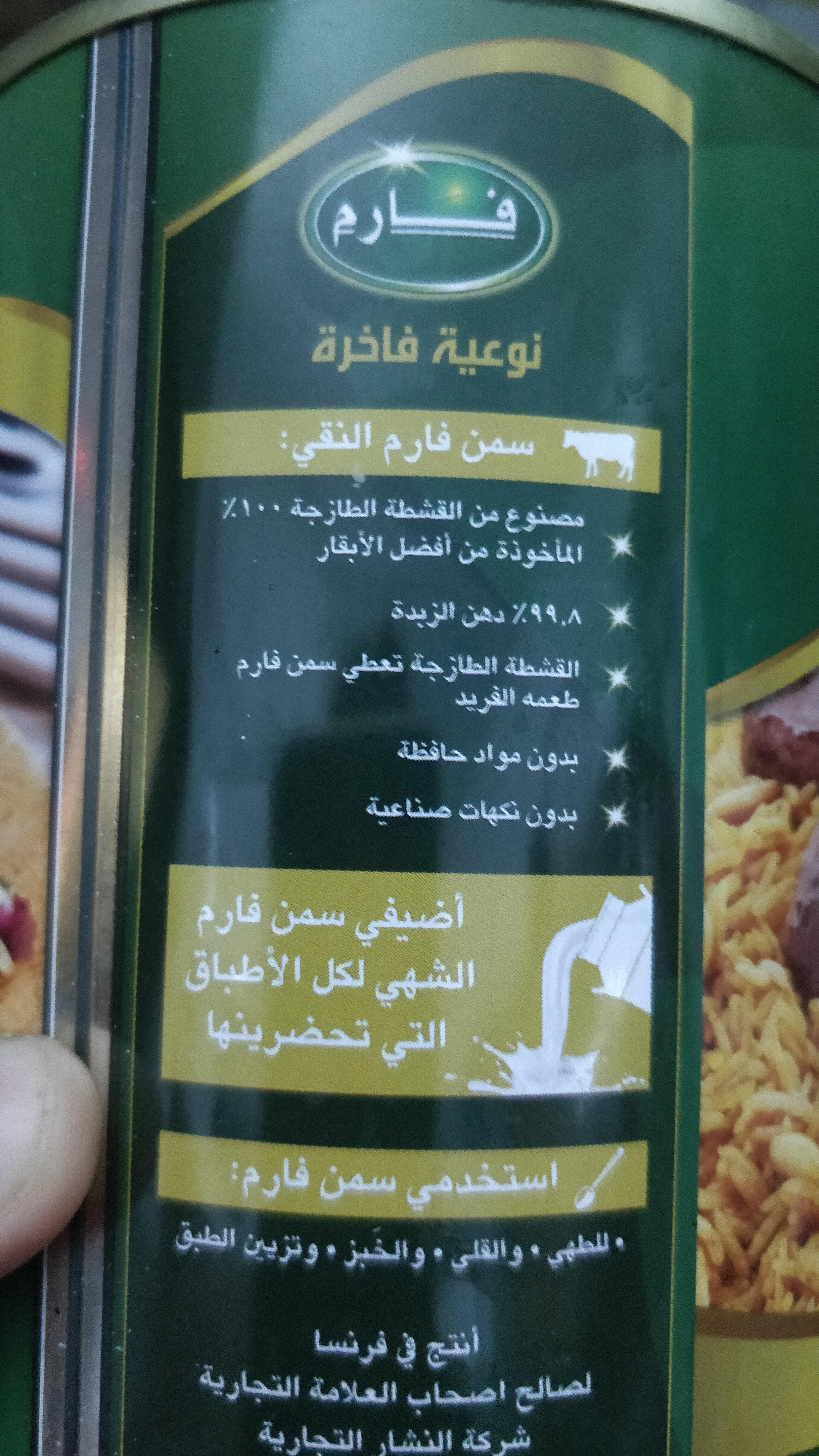 فارم - Ingredients - ar