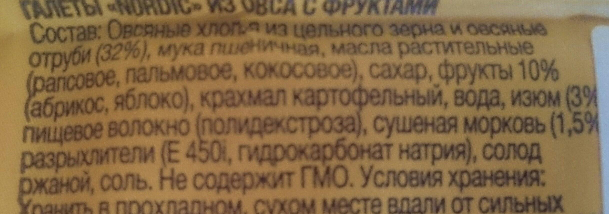 Галета из овса с фруктами - Składniki