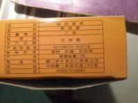 Chinese Fujian Oolong Tea Tea -tikuanyin - Yellow Box - Loose - 营养成分
