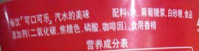 可口可乐汽水 - 成分 - zh
