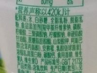 娃哈哈 AD 钙奶 - Ingredients