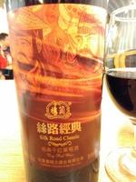 dry red wine - silk road classic - 产品 - en