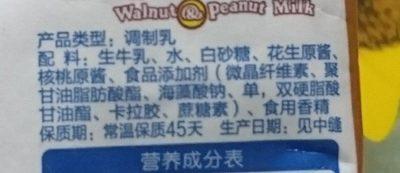 银桥核桃花生牛奶 - Ingredients