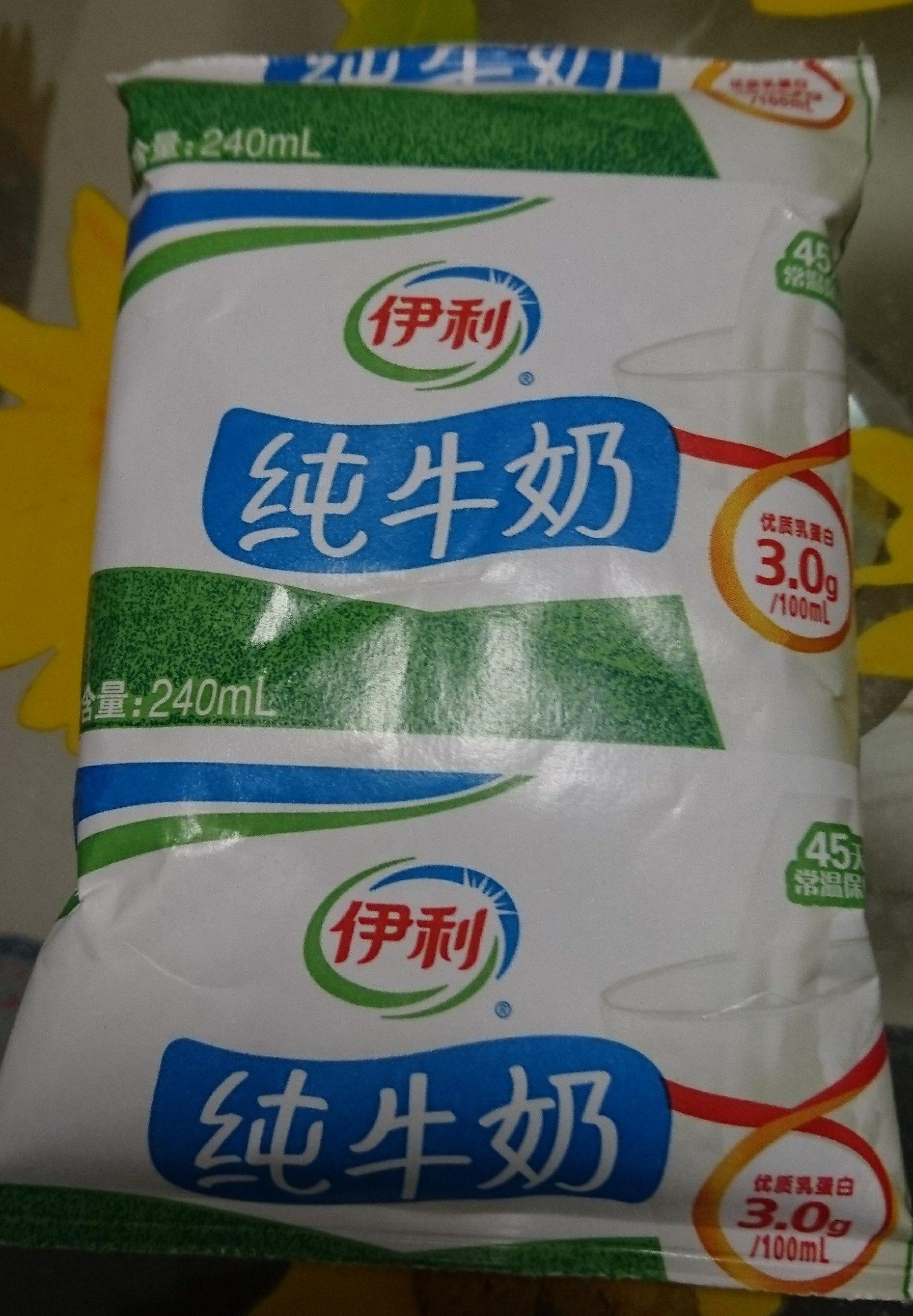 伊利纯牛奶 - 产品 - zh