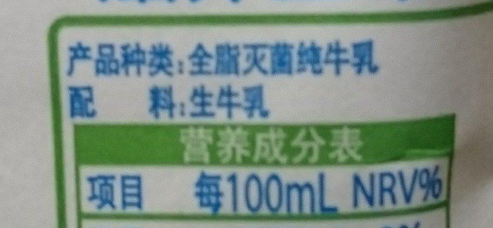 伊利纯牛奶 - 成分 - zh