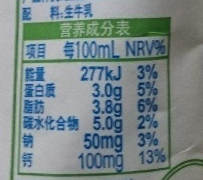 伊利纯牛奶 - 营养成分