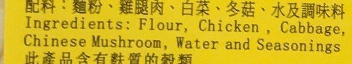 Chicken and Chinese mushroom bun - Ingrédients