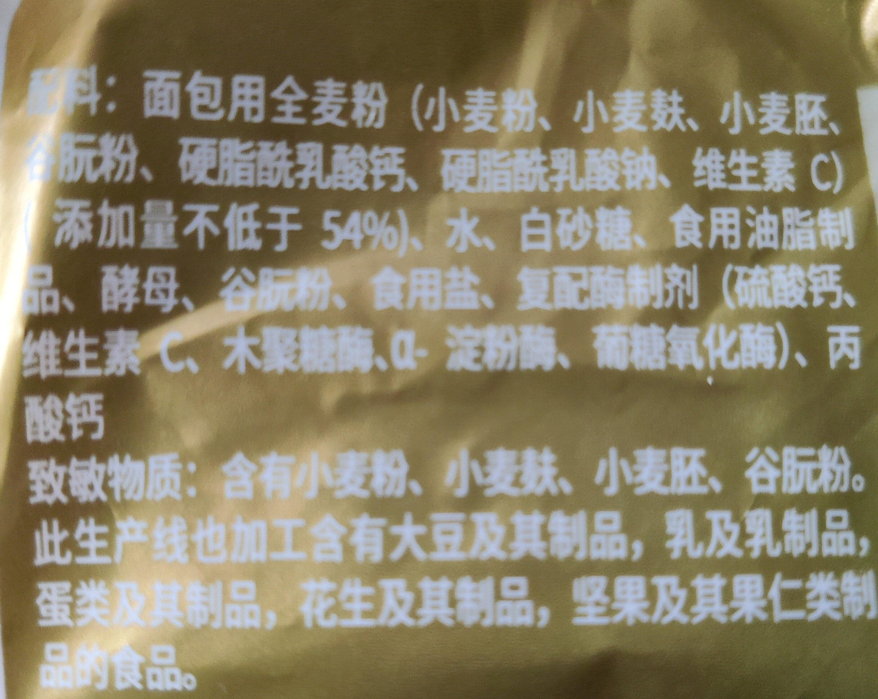高纤维全麦切片面包 - 成分 - zh