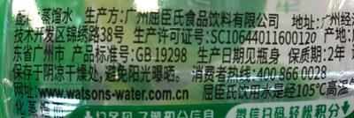 Watsons water - 成分 - en