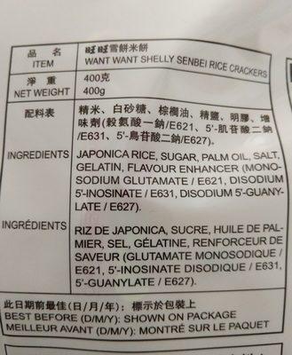 Rice crackers - Ingrediënten