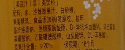 吕梁野山坡生榨沙棘 - 成分 - zh