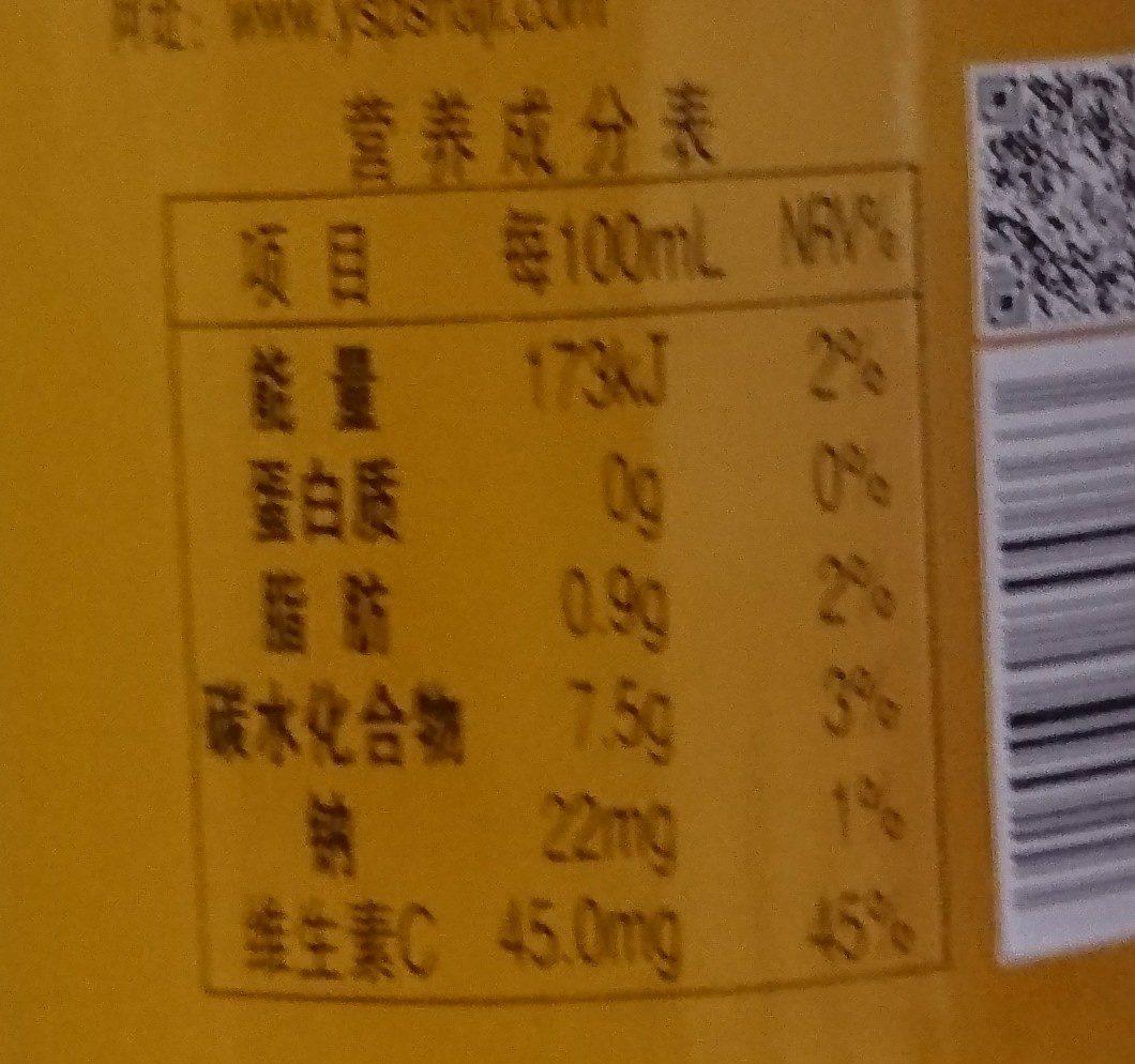 吕梁野山坡生榨沙棘 - Nutrition facts