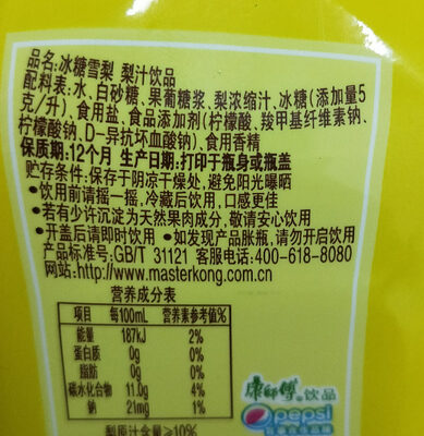 Master Kang sweet stewed snow pear - Ingredients - zh