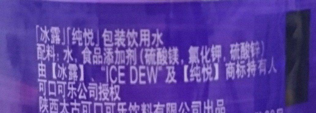 冰露纯悦 - 成分 - zh