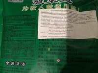 Assaisonnement pour poisson Sichuan - Ingredients - zh