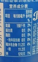 百事可乐 - Nutrition facts