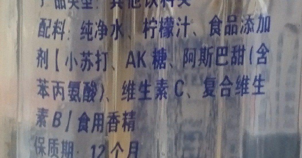 大雄鹰苏打水饮料 - Ingredients