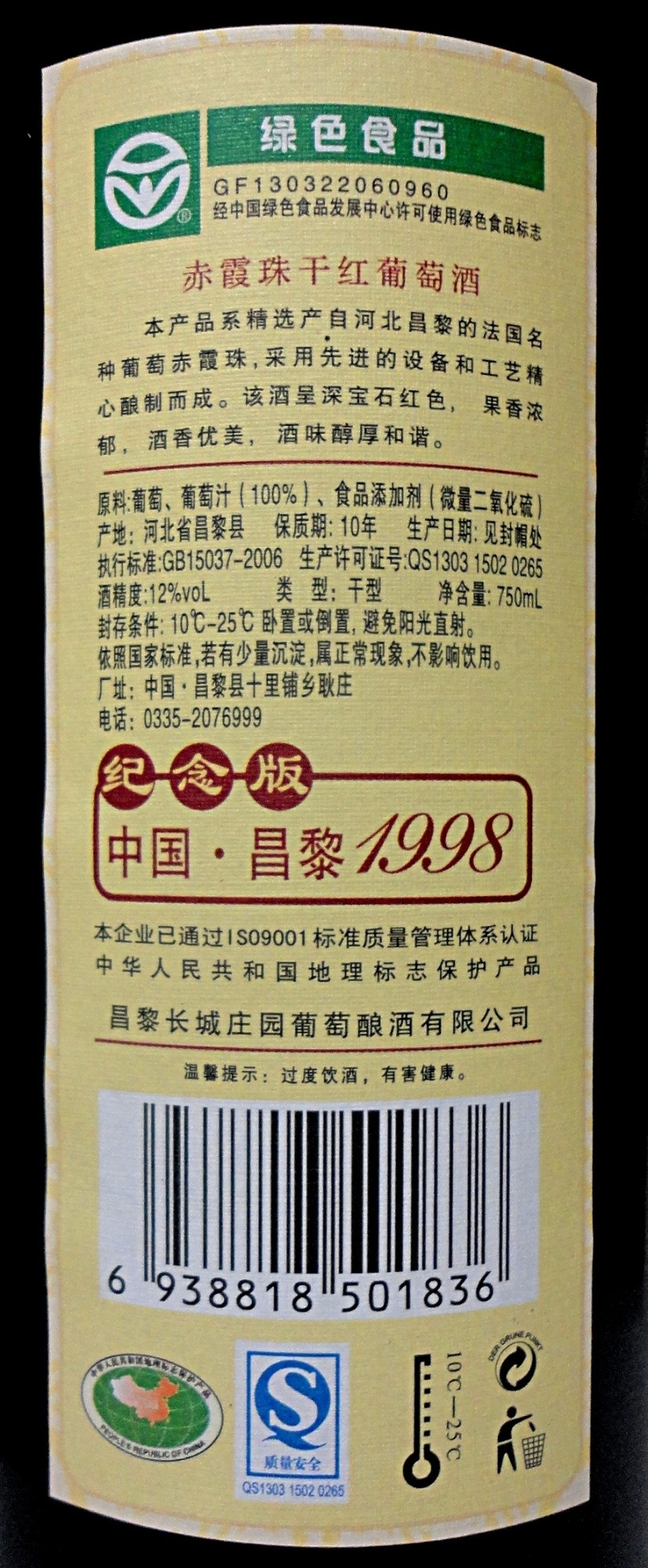 Changli Cabernet Sauvignon 1998 - Ingrediënten