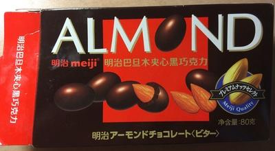 明治巴旦木夹心黑巧克力 - Produit