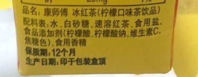 康师傅冰红茶 - 成分