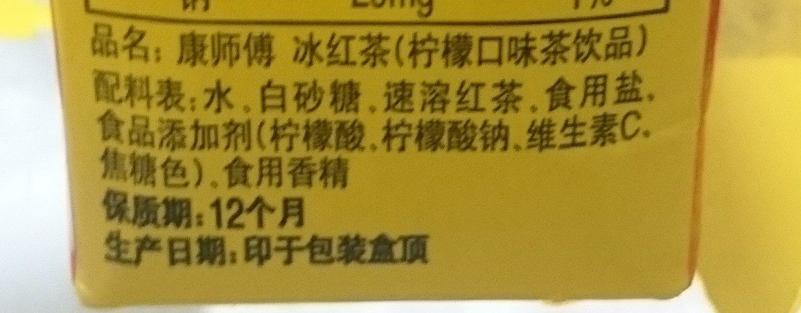 康师傅冰红茶 - Ingredients