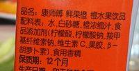 康师傅鲜果橙 - 成分