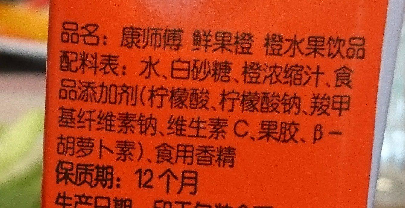康师傅鲜果橙 - 成分 - zh