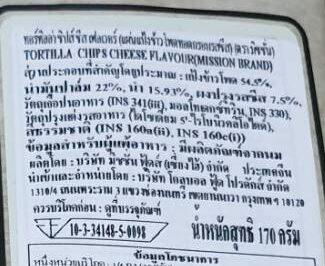 Tortilla Cheese Chips - Ingrédients - en