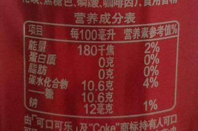 可口可乐 - 营养成分