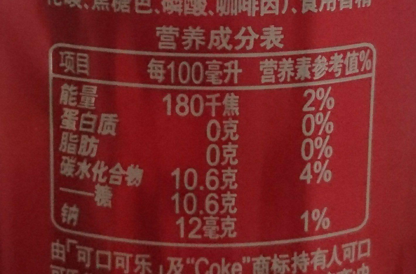 可口可乐 - Nutrition facts