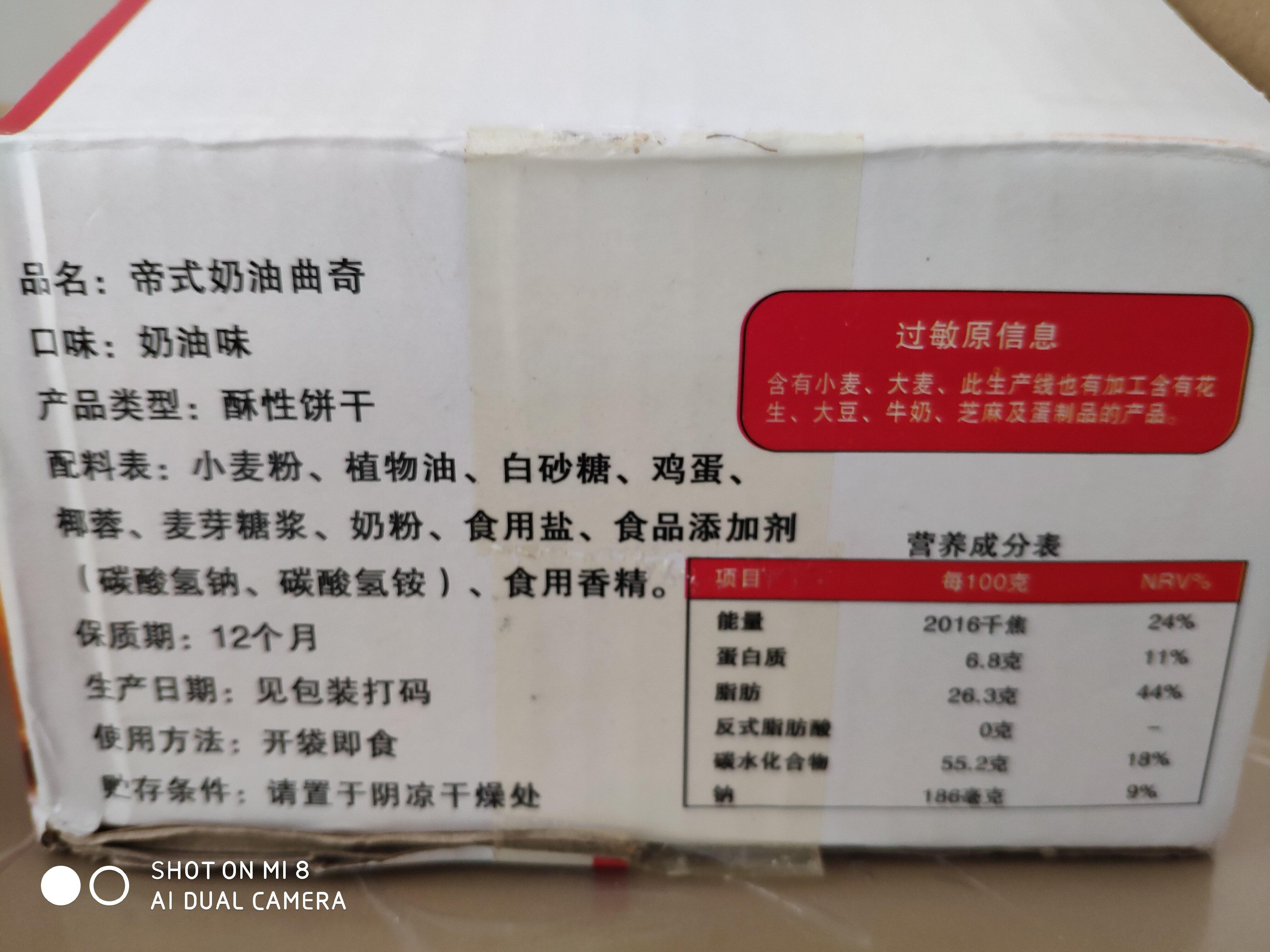 帝式奶油曲奇 - 成分 - zh