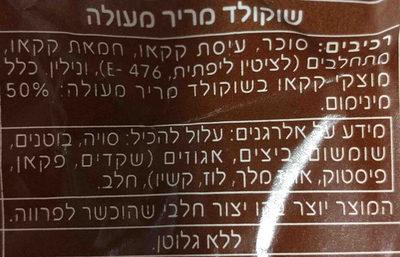 Elit Dark Chocolate - Ingrediënten