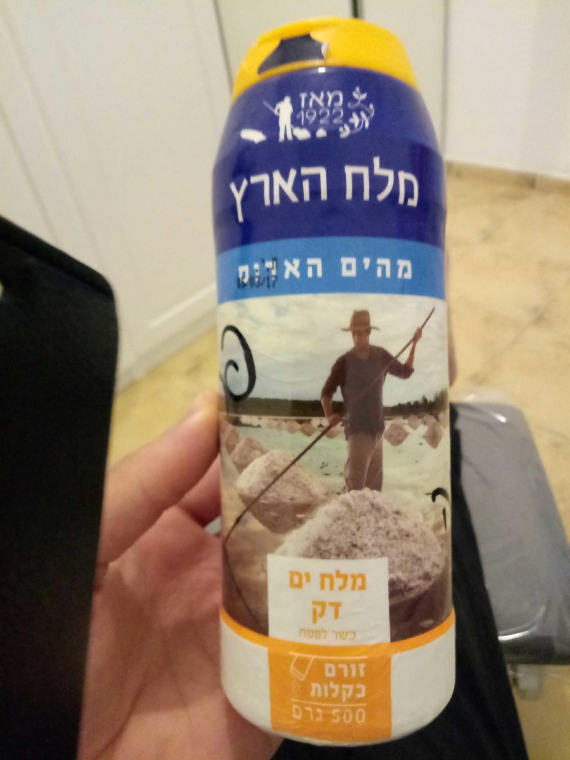 מלח הארץ - מוצר
