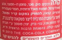 Coca-Cola - רכיבים