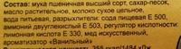 "Пряники ""Молочные палочки"" - Ingredients"